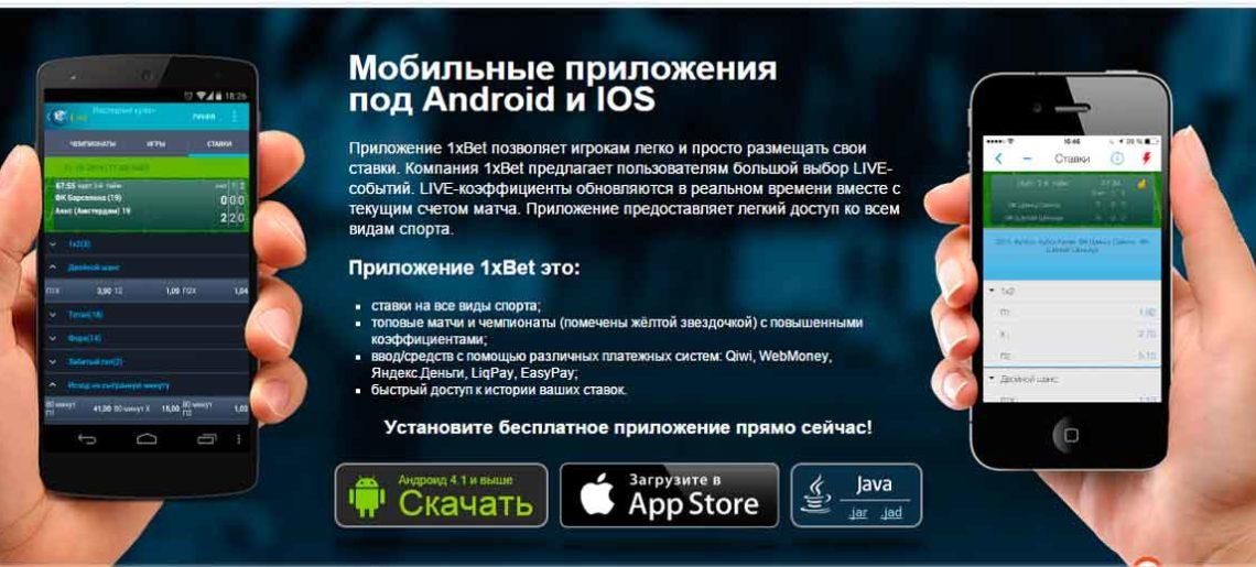 Мобильная версия 1xBet — автоматический переход на зеркало и не только