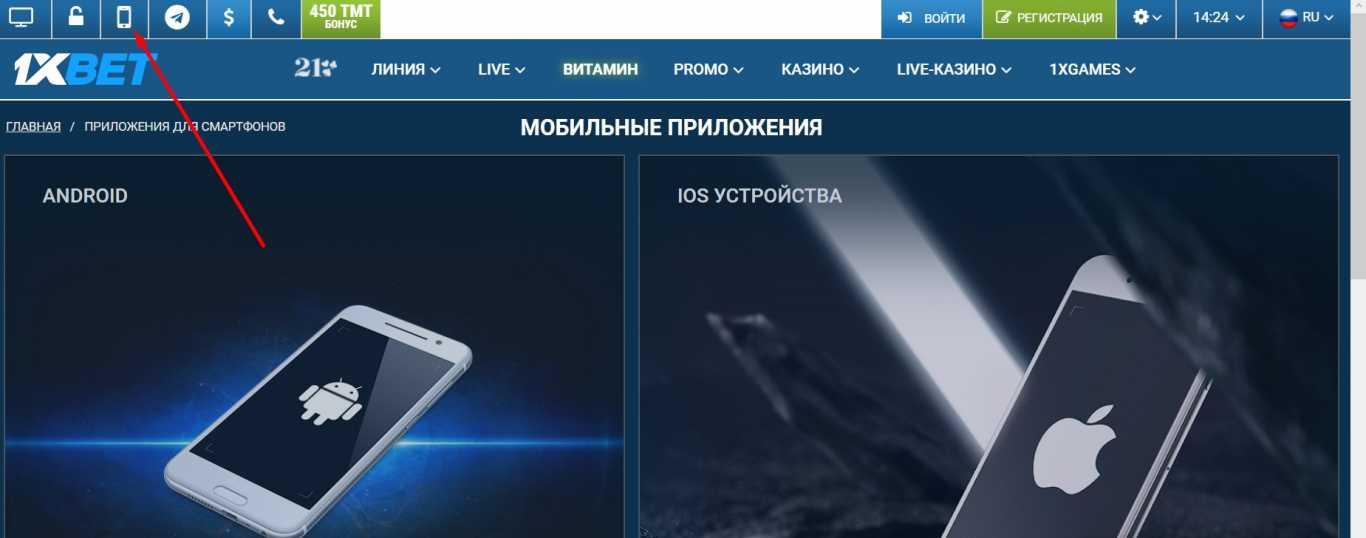 Мобильная версия 1xBet или приложение от букмекера